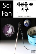 재봉틀 속 지구 - SciFan 제152권