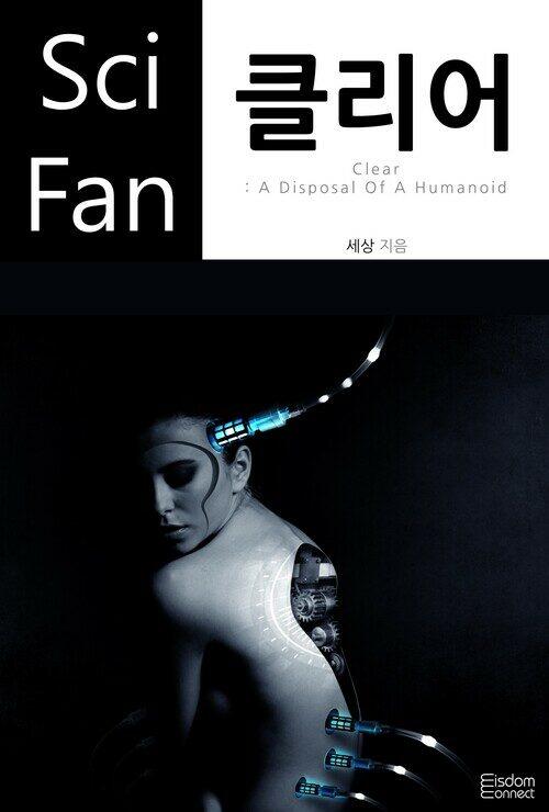클리어 - SciFan 제153권