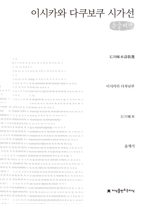 이시카와 다쿠보쿠 시가선 (큰글씨책)