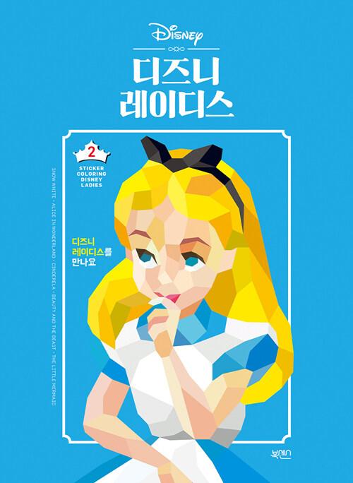 스티커 컬러링 2 : 디즈니 레이디스