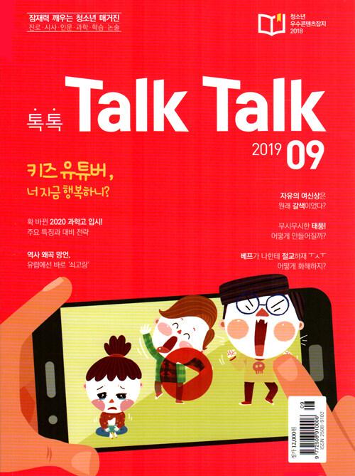 톡톡 매거진 Talk Talk Magazine 2019.9