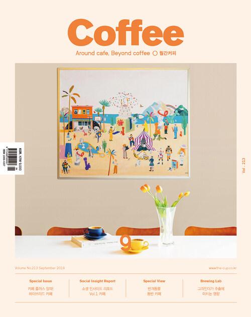 커피 Coffee 2019.9