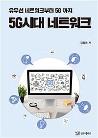 5G시대 네트워크 : 유무선 네트워크부터 5G까지
