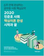 2020 민준호 사회 핵심이론 완성