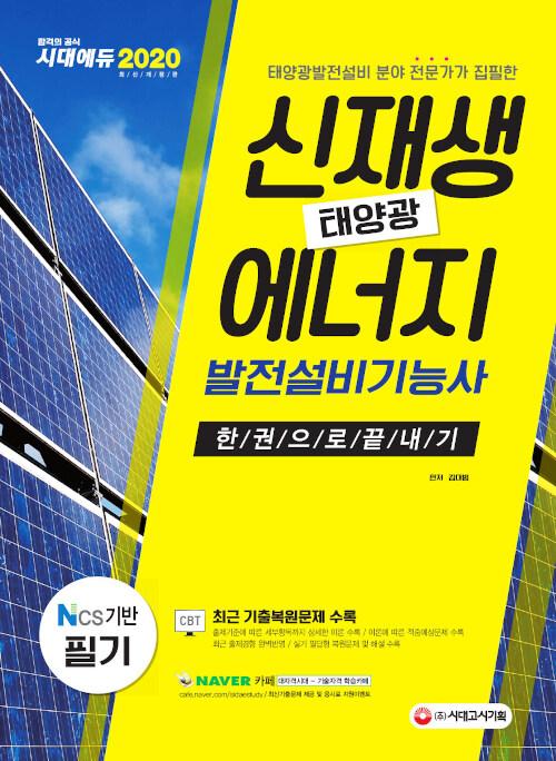 2020 신재생에너지발전설비기능사(태양광) 필기 한권으로 끝내기