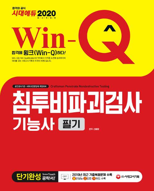 2020 Win-Q(윙크) 침투비파괴검사기능사 필기 단기완성