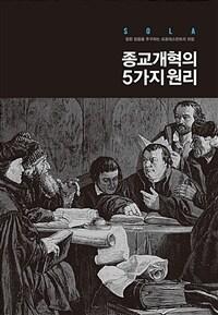 종교개혁의 5가지 원리