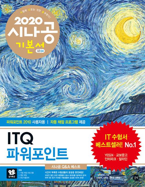 2020 시나공 ITQ 파워포인트 (파워포인트 2010 사용자용)