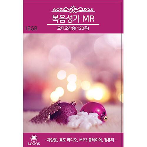 [USB] 복음성가 MR (경음악) 오디오찬송 120곡 USB