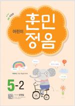 어린이 훈민정음 5-2