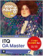 2020 시나공 ITQ OA Master (엑셀 + 한글 + 파워포인트 2010 사용자용)