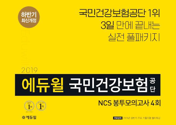 2019 하반기 에듀윌 국민건강보험공단 NCS 봉투모의고사 4회