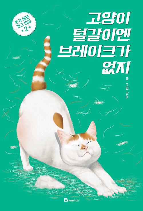 고양이 털갈이엔 브레이크가 없지 2