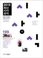 2019 최신시사상식 199집