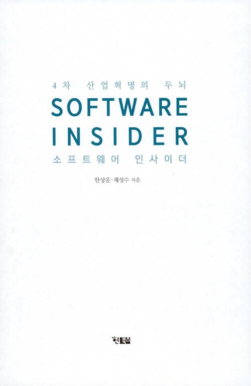 소프트웨어 인사이더 : 4차 산업혁명의 두뇌