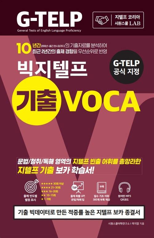 G-TELP 공식 지정 시원스쿨랩(LAB) 빅지텔프 기출 VOCA