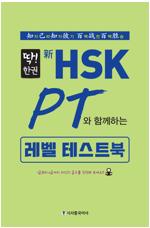 딱!한권  HSK PT와 함께하는 레벨 테스트북 (무료)