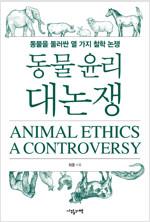 동물 윤리 대논쟁