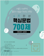 2020 이동기 핵심문법 700제 단원별 정리 + 실전문제