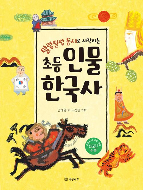 말랑말랑 동시로 시작하는 초등 인물 한국사
