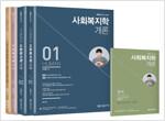 2020 Human 사회복지학개론 - 전5권