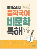 메가스터디 중학 국어 비문학 독해연습 1