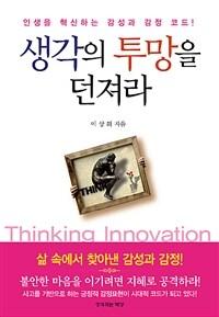 생각의 투망을 던져라 : 인생을 혁신하는 감성과 감정 코드!