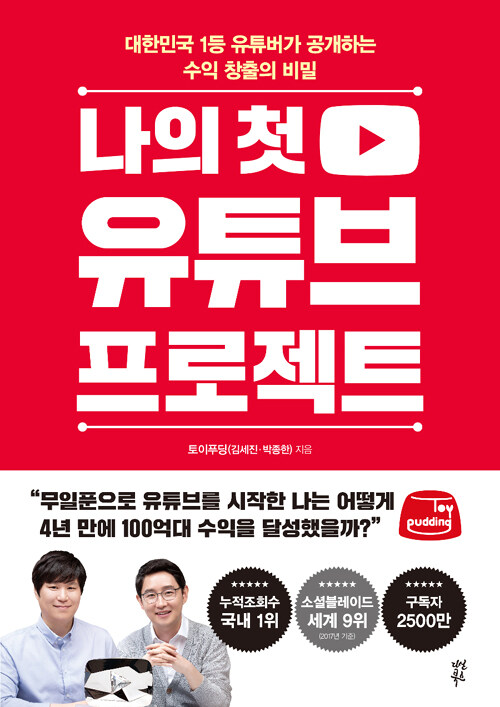 나의 첫 유튜브 프로젝트 : 대한민국 1등 유튜버가 공개하는 수익 창출의 비밀