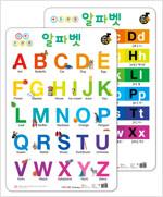 New 소리 나는 벽그림 : 알파벳