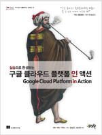 구글 클라우드 플랫폼 인 액션