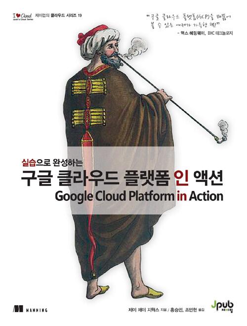 (실습으로 완성하는) 구글 클라우드 플랫폼 인 액션