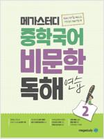 메가스터디 중학 국어 비문학 독해연습 2