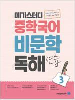 메가스터디 중학 국어 비문학 독해연습 3