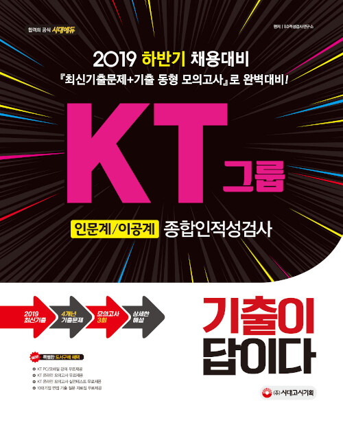 2019 하반기 기출이 답이다 KT그룹 종합인적성검사 (인문계.이공계)