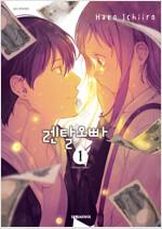 [고화질] 렌탈 오빠 01
