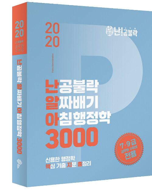2020 신용한 행정학 난공불락 알짜배기 아침행정학 3000