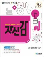 절대공감 자신감 중학 수학 3-1 (2020년)