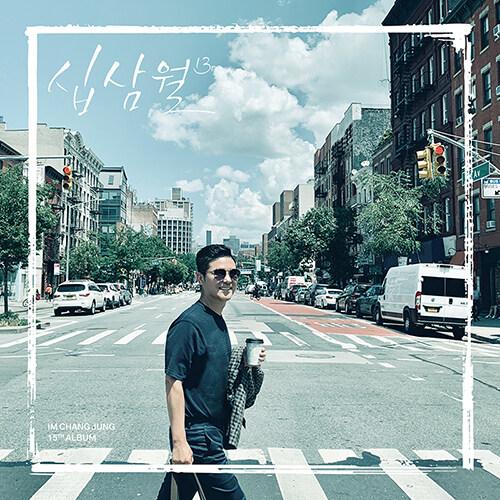 임창정 - 정규 15집 십삼월