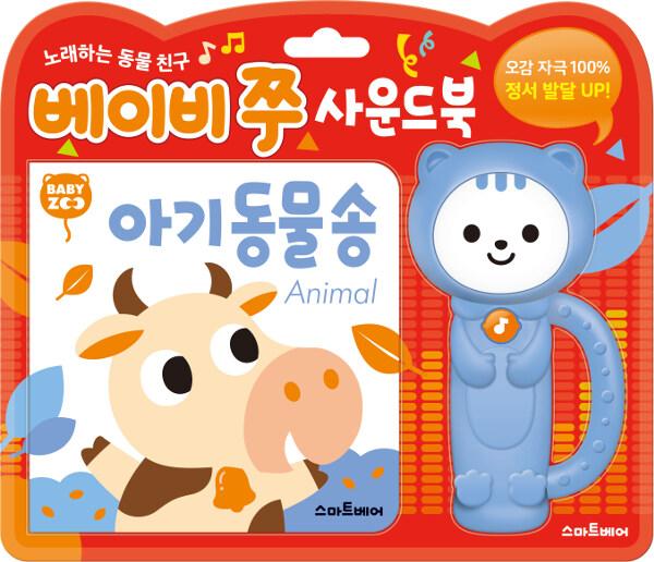 베이비쭈 : 아기 동물 송