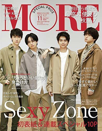 MORE (モア) 2019年 11月號 Sexy Zone表紙版 (MORE增刊) (雜誌, 月刊)