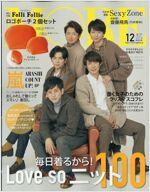 MORE (モア) 2019年 12月號 (雜誌, 月刊)