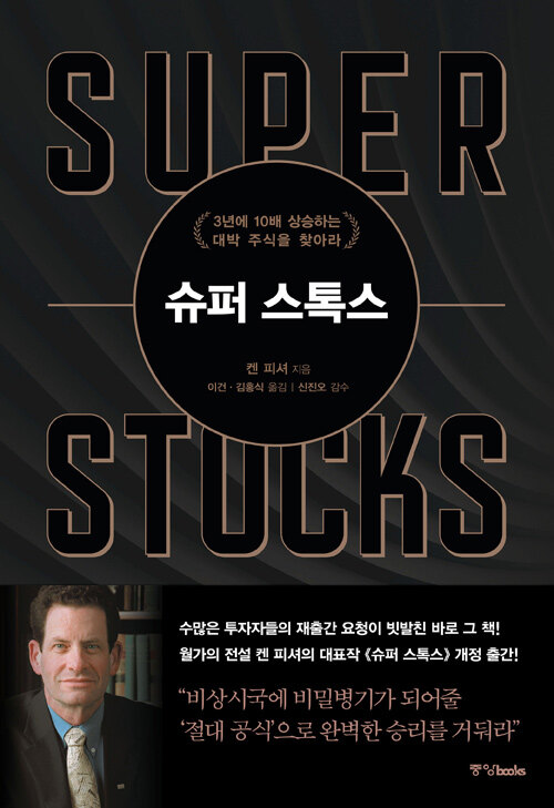슈퍼 스톡스 : 3년에 10배 상승하는 대박 주식을 찾아라 / 신개정판