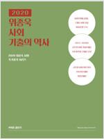 2020 위종욱 사회 기출의 역사