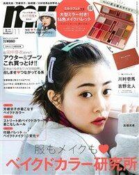mini(ミニ) 2019年 11月號 [雜誌]