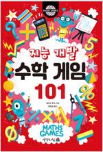 지능 개발 수학 게임 101