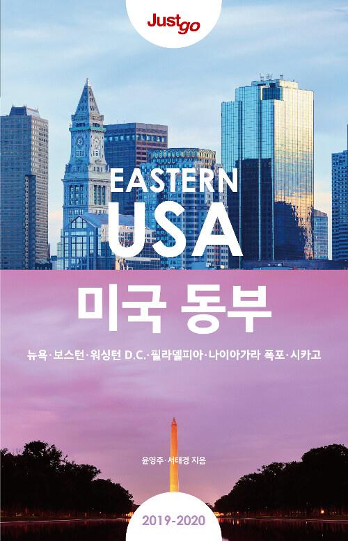 저스트 고 미국 동부 (2019~2020년 최신개정판)