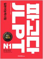 파고다 JLPT 일본어능력시험 N1