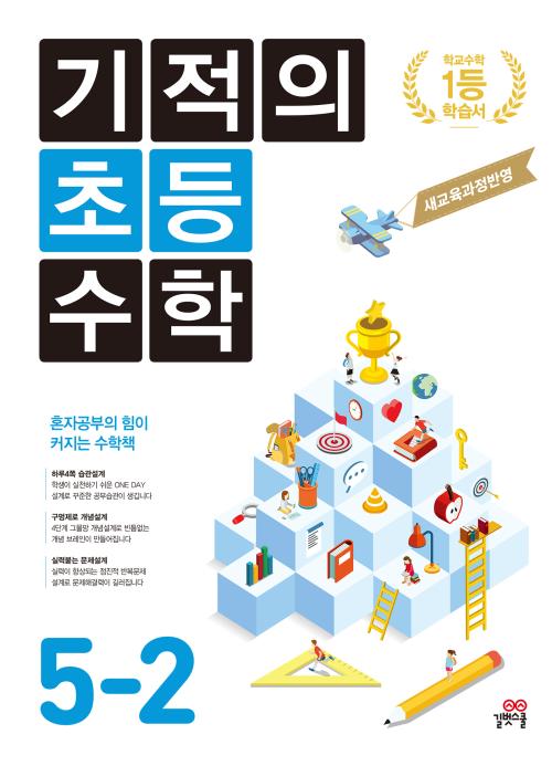 기적의 초등수학 5학년 2학기 (2019개정)