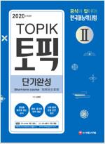 2020 TOPIK 토픽 2 한국어능력시험 단기완성
