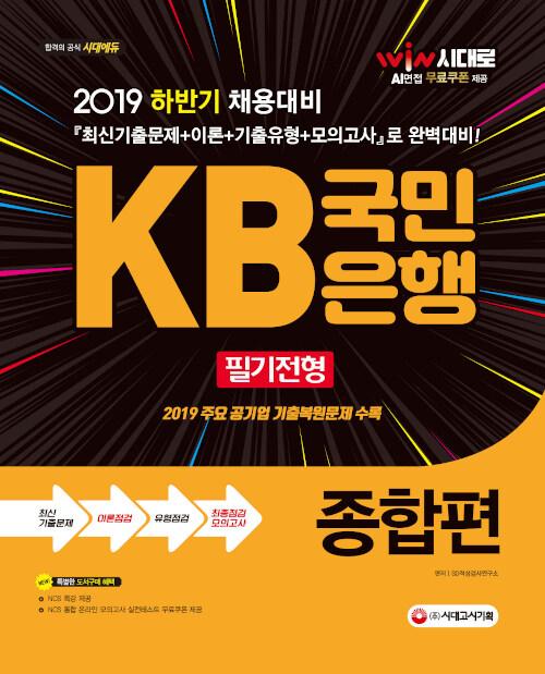 2019 KB국민은행 필기전형 종합편